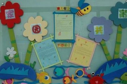 幼儿园家园共育的合作方案|幼儿园可实施的家园共育方案