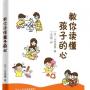 一本教科书_一本教妈 妈去读懂孩子的好书